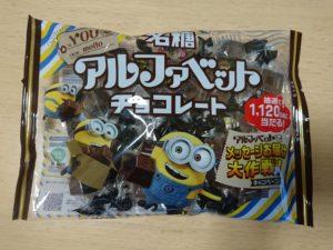 名糖「アルファベットチョコレート」がミニオンバージョンに!思わず買っちゃいました♪