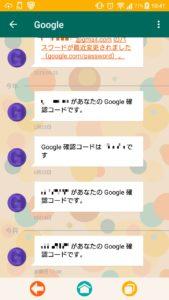 Googleからの「電話番号を更新する」という通知はスパムや乗っ取りではないと判断した理由