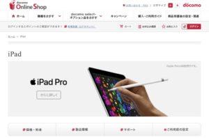 docomoでiPad Proを購入!実際にかかった費用、最安の料金プラン、Apple Storeとdocomoの実質価格比較表などを紹介