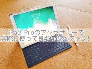 Smart Keyboard&Apple Pencilを検討中の方必見☆iPad Proのアクセサリーで実際に使って良かったベスト3!
