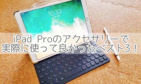 iPad Proのアクセサリーで実際に使って良かったベスト3!