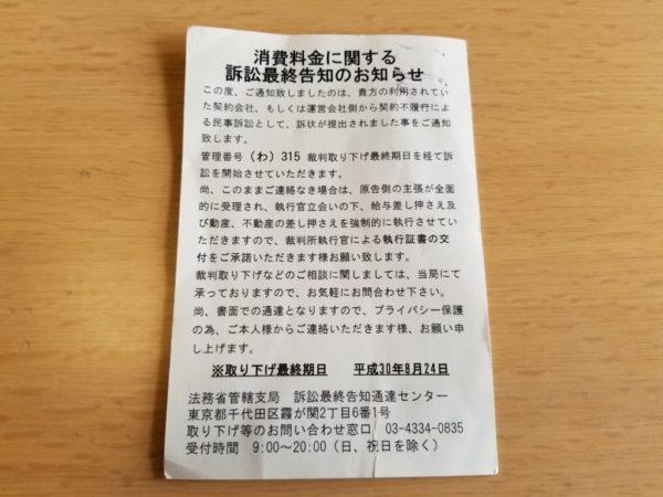 消費料金に関する訴訟最終告知のお知らせ
