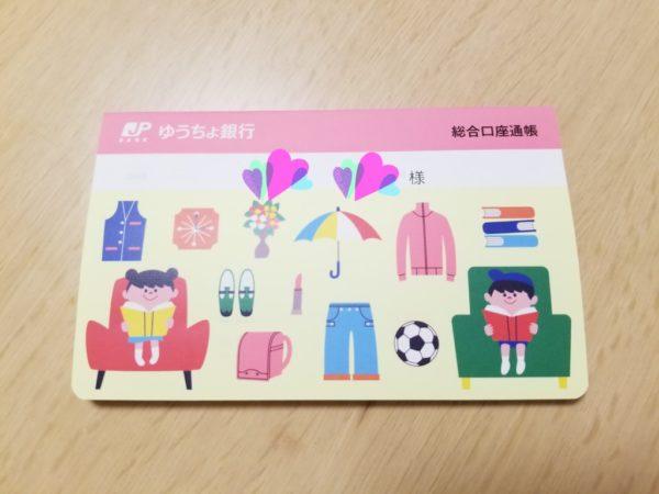 ゆうちょ銀行の通帳「ハッピーライフ」