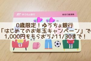 0歳限定!ゆうちょ銀行「はじめてのお年玉キャンペーン」で1,000円をもらおう♪11/30まで!