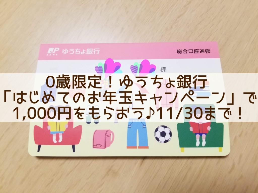 ゆうちょ お年玉 キャンペーン 2020