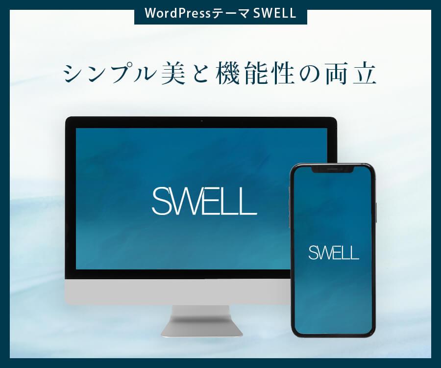 画像swell_pr_banner