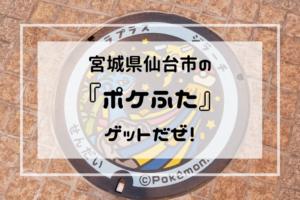 宮城県仙台市の『ポケふた』ゲットだぜ!