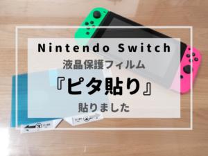 Nintendo Switch 液晶保護フィルム『ピタ貼り』貼りました
