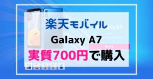 楽天モバイルの『Galaxy A7』が実質700円だったので申し込みました