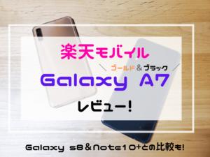 楽天モバイル Galaxy A7 レビュー